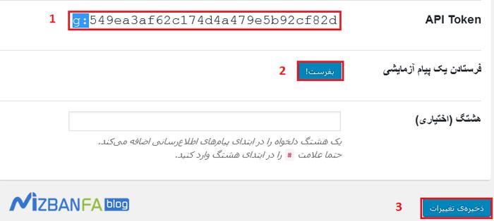 ذخیره کردن کد Api تلگرام در وردپرس
