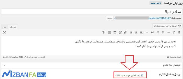نوشتن مطلب جدید در وردپرس و ارسال اتوماتیک آن به کانال تلگرام