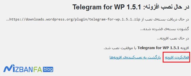 نصب افزونه اتصال وردپرس به telegram