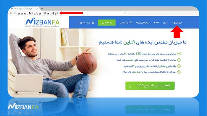 ورود به سایت www.mizbanfa.net