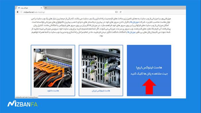 ورود به منو میزبانی وب و کلیک کردن بر روی گزینه هاست لینوکس اروپا