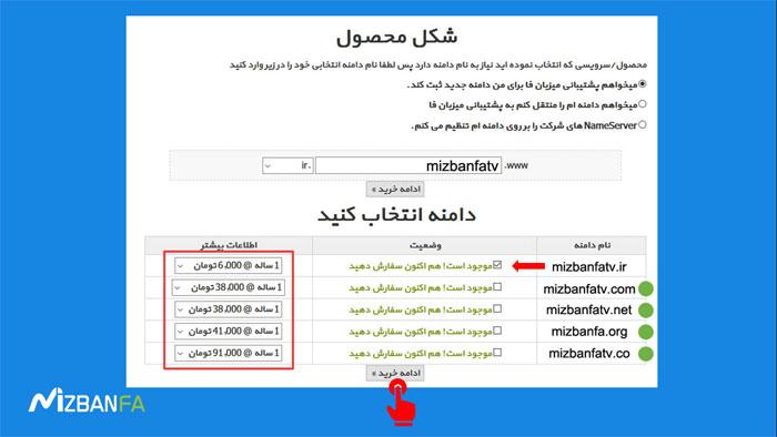 نتیجه بررسی نام دامنه جهت ثبت آن توسط میزبان فا به صورت رایگان