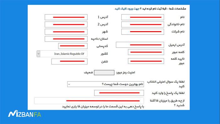 وارد نمودن مشخصات کاربری و ثبت نام در میزبان فا.