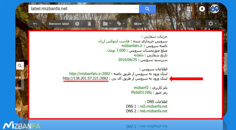 آدرس IP هاست را کپی کنید و در مرورگر وارد کنید.