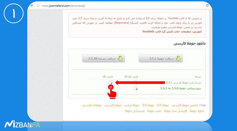 دانلود جوملا فارسی 3.5