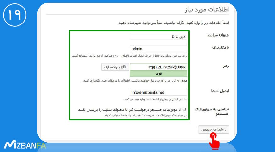 وارد کردن اطلاعات تکمیلی جهت نصب وردپرس