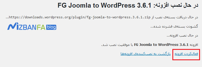 فعال کردن fg joomla to wordpress