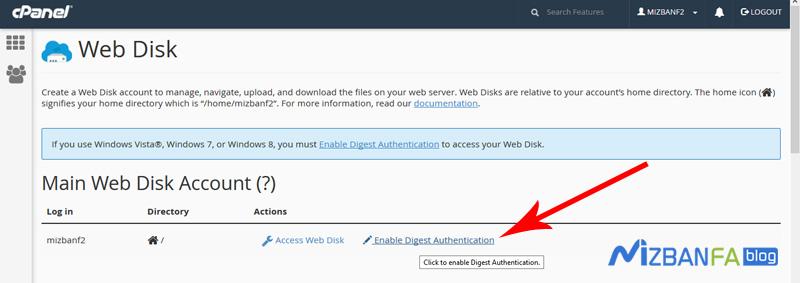 آموزش استفاده از web disk در هاست سی پنل