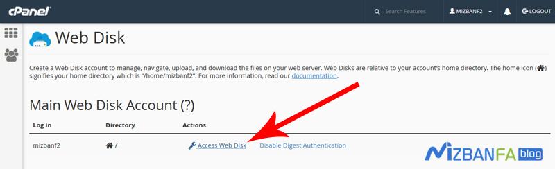 آموزش استفاده از وب دیسک در سی پنل