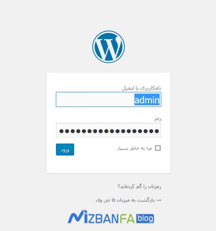 حذف نام کاربری و رمز عبور جهت ورود به وردپرس