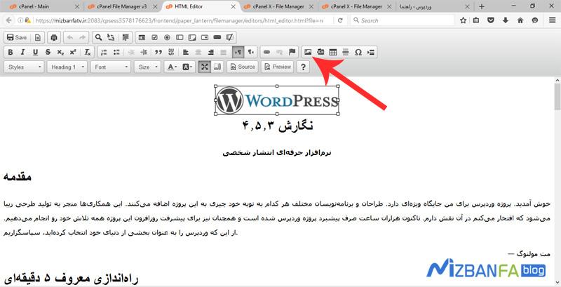 ویرایشگر حرفه ای html در سی پنل