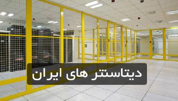 دیتاسنتر های ایران
