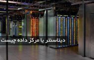 Data Center یا مرکز داده چیست؟