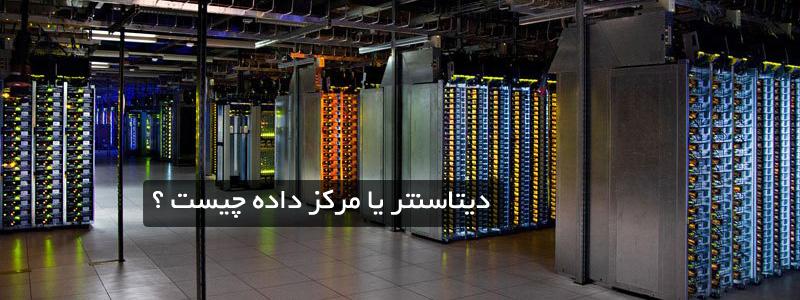 [تصویر:  what-is-datacenter.jpg]