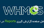 معرفی کامل صفحه گزارش گیری reports در whmcs