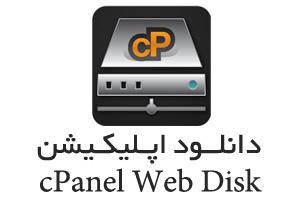 cpanel-web-disk