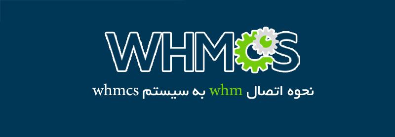 نحوه اتصال whm به سیستم whmcs