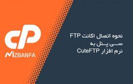 نحوه اتصال اکانت ftp سی پنل به نرم افزار cuteftp
