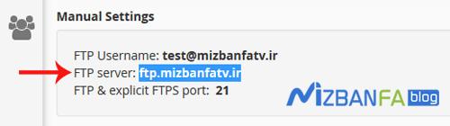 اتصال ftp سی پنل به filezilla