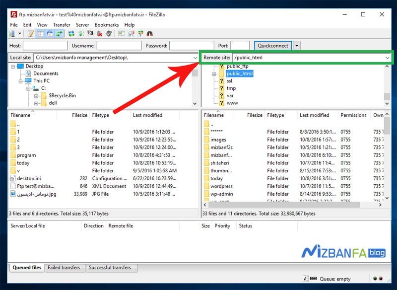 مسیر فایل ها در filezilla