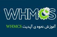 آموزش نحوه ی آپدیت WHMCS