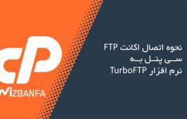 نحوه اتصال اکانت ftp سی پنل به نرم افزار turboftp