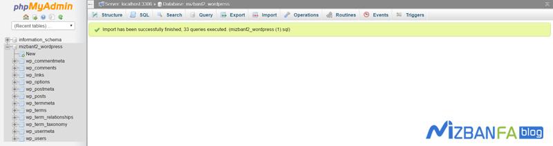 نحوه ایمپورت دیتابیس داخل phpmyadmin
