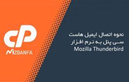 نحوه اتصال ایمیل هاست سی پنل به Mozilla Thunderbird