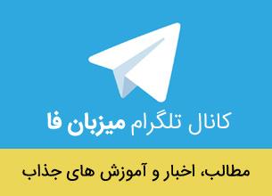عضویت در کانال تلگرام میزبان فا