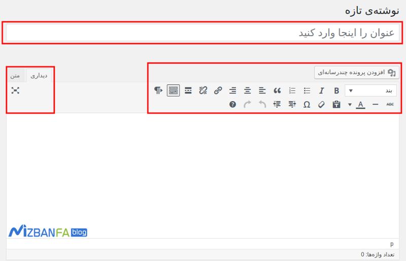 آموزش مدیریت نوشتهها در وردپرس