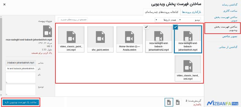 ساخت فهرست پخش ویدئویی در وردپرس