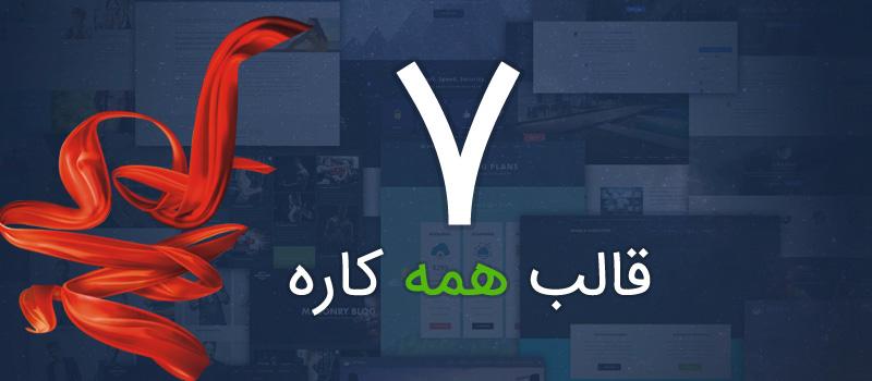 ارائه 7 قالب جدید فارسی و رایگان بر روی هاست های میزبان فا