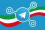 ماجرای انتقال سرور تلگرام به ایران حقیقت دارد؟