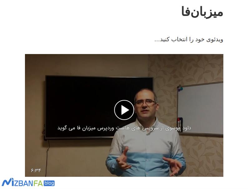 آموزش گذاشتن ویدئو از آپارات در وردپرس