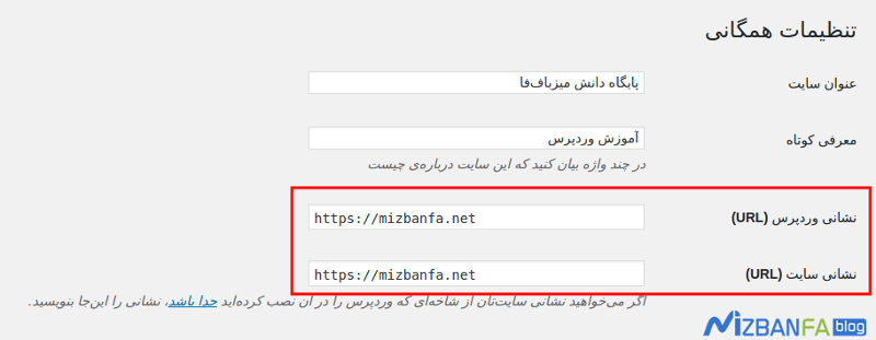 استفاده از www یا بدون www در وردپرس