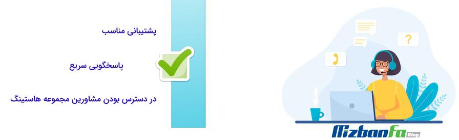 انتخاب بهترین هاست برای وردپرس