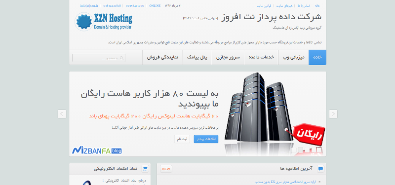 برترین شرکت های ارائه دهنده هاست رایگان در ایران