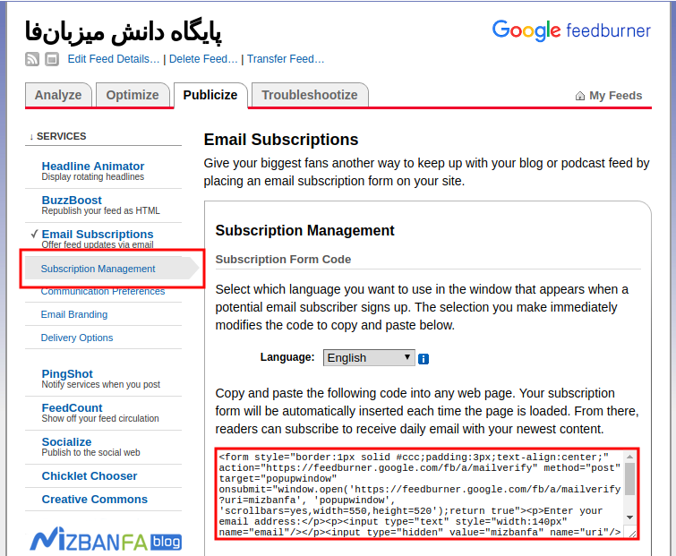 ایجاد خبرنامه در وردپرس با feedburner گوگل