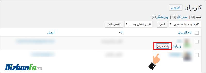 حذف کاربر از وردپرس