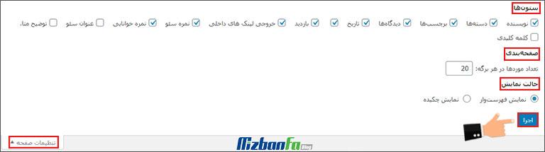 تنظیمات صفحه نوشته ها در وردپرس
