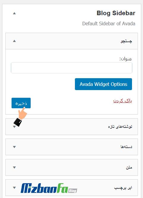 تنظیمات ابزارک های وردپرس