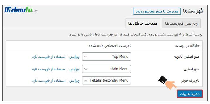 مدیریت جایگاهها در فهرست وردپرس