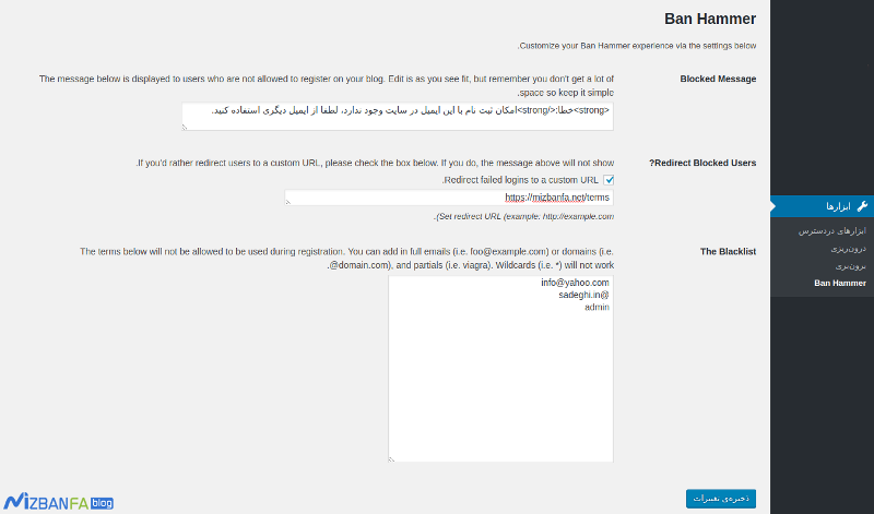 محدود کردن عضویت با ایمیل خاص در وردپرس