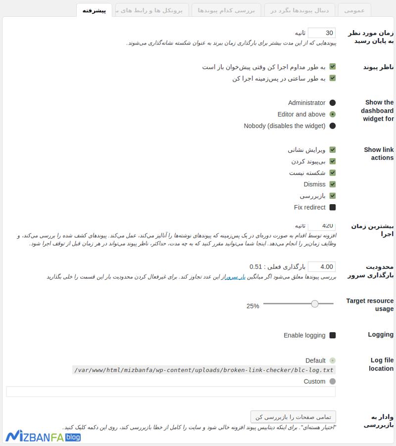 بررسی لینکهای خراب در وردپرس