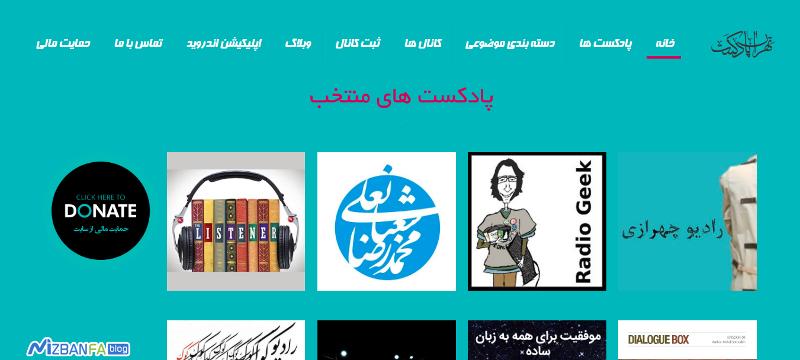 ساخت سایت پادکست با وردپرس