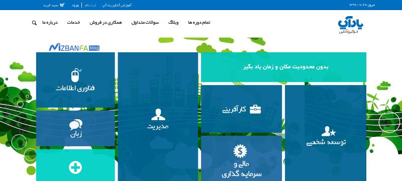 ساخت سایت آموزش آنلاین با وردپرس