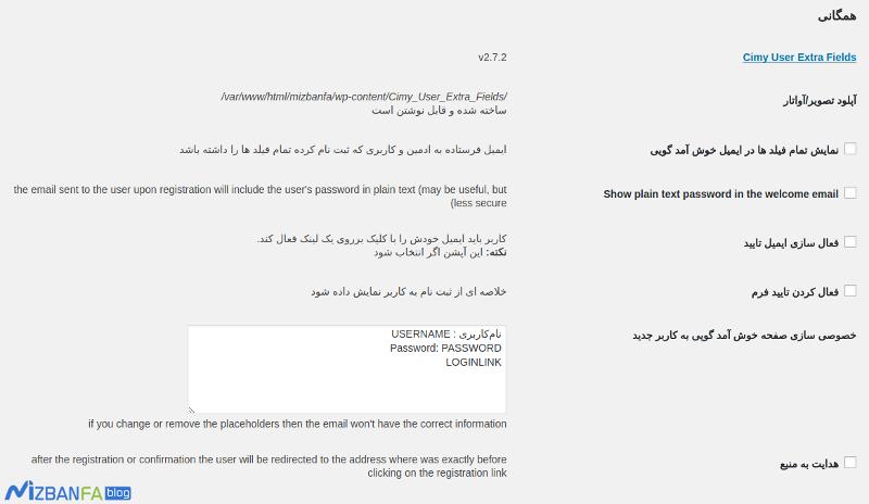 افزودن فیلد دلخواه به صفحه عضویت وردپرس