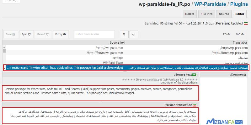 آموزش رایگان فارسی سازی قالب وردپرس