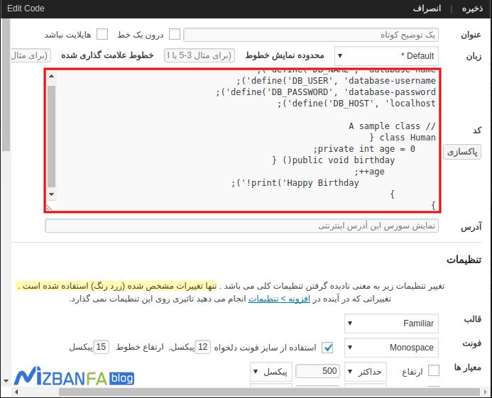 نمایش کدهای برنامه نویسی در مطالب وردپرس