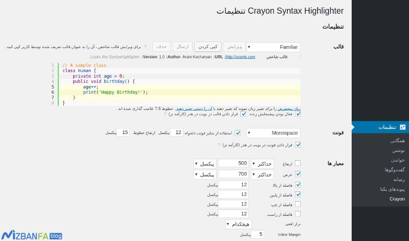 نمایش کد برنامه نویسی در وردپرس